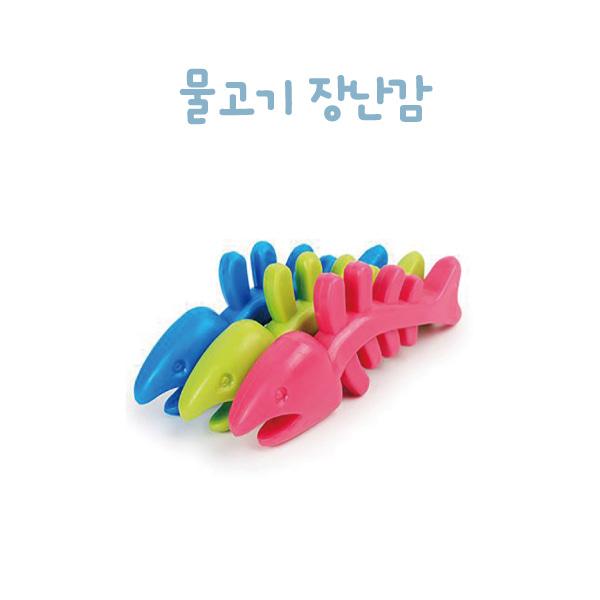 물고기 장난감