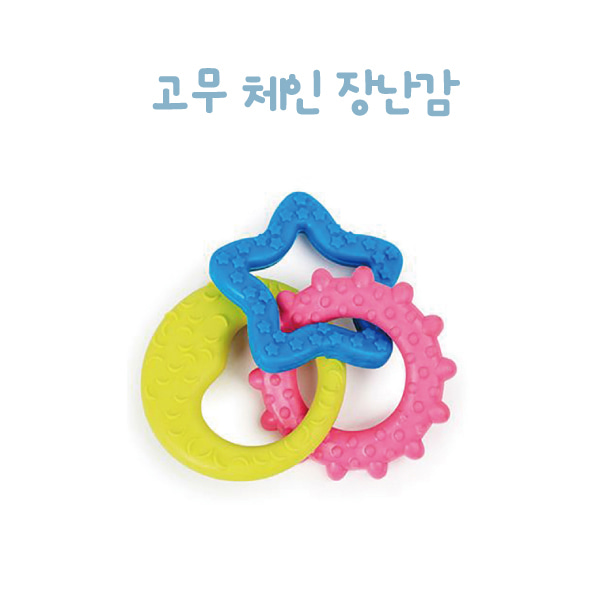 고무 체인 장난감
