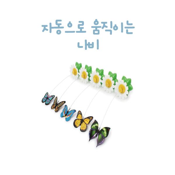자동으로 움직이는 나비