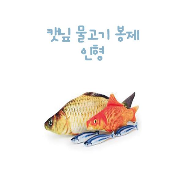 물고기 봉제 인형